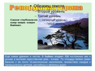 Ещё самое древнее и чистое. В Байкал впадает 336 постоянных рек и ручьев, а