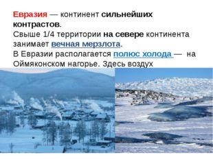 Евразия — континент сильнейших контрастов. Свыше 1/4 территории на севере кон