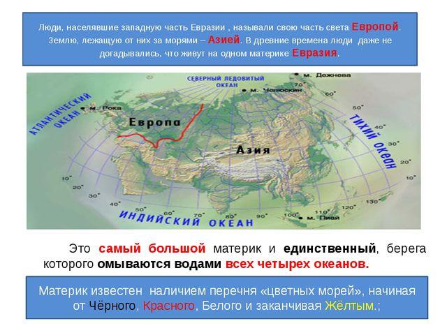 Презентация по окружающему миру на тему Материк Евразия  Материк известен наличием перечня цветных морей начиная от Чёрного Красно