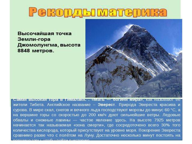 Самая высокая гора в Гималаях. . «Мать — богиня мира», как называют её жител...