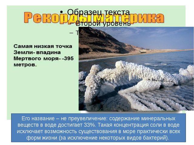 Его название – не преувеличение: содержание минеральных веществ в воде дости...