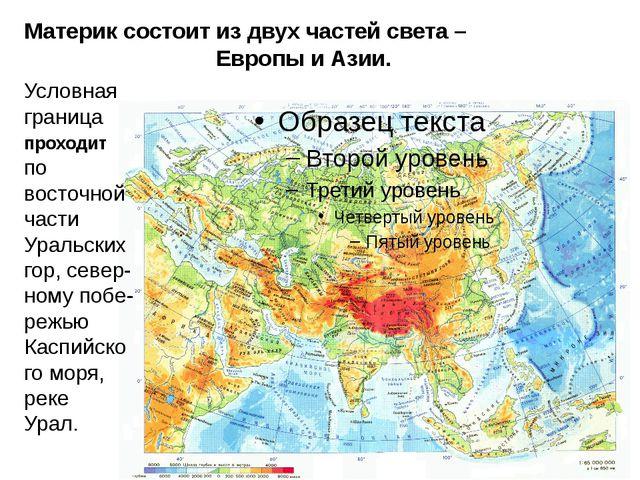 Материк состоит из двух частей света – Европы и Азии. Условная граница проход...