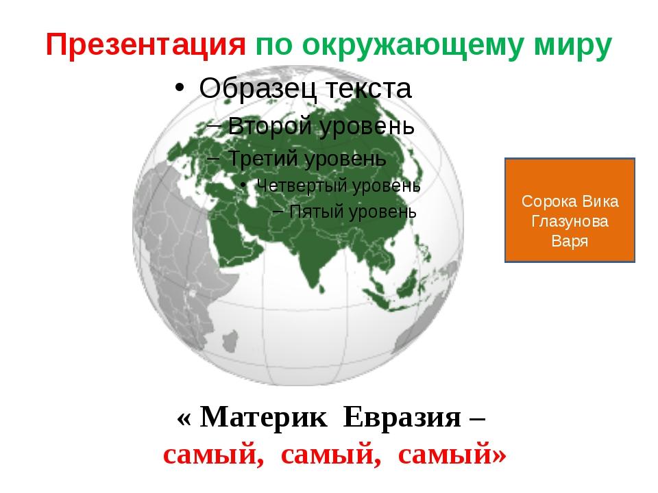 « Материк Евразия – самый, самый, самый» Презентация по окружающему миру Соро...