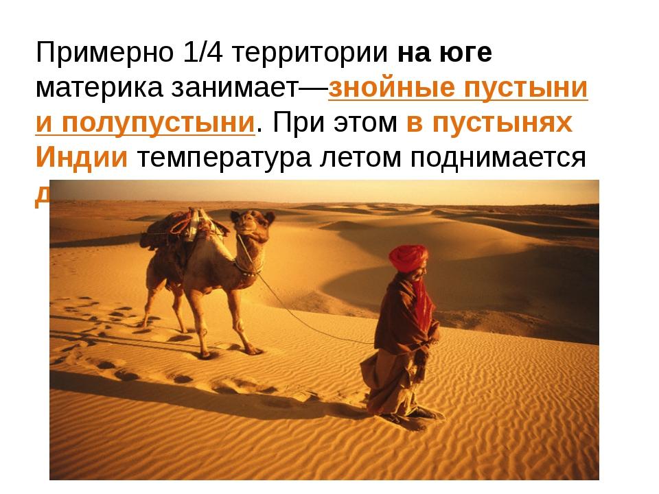 Примерно 1/4 территории на юге материка занимает—знойные пустыни и полупустын...