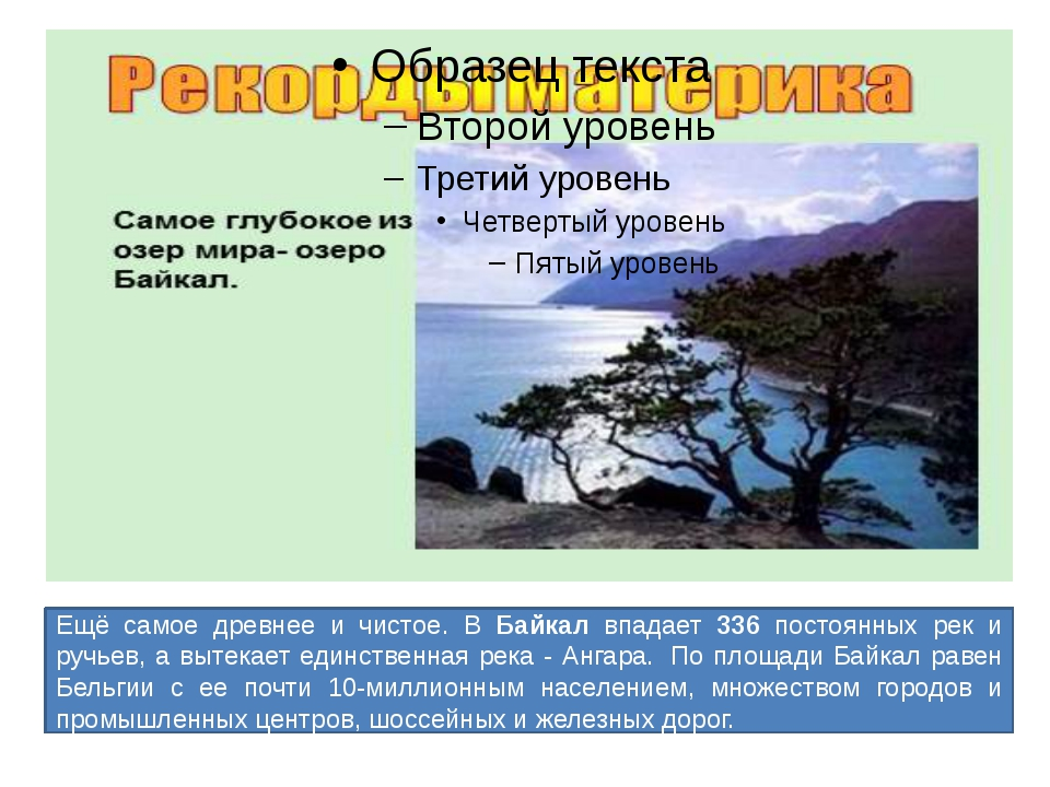 Ещё самое древнее и чистое. В Байкал впадает 336 постоянных рек и ручьев, а...