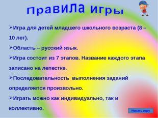 Игра для детей младшего школьного возраста (8 – 10 лет). Область – русский яз