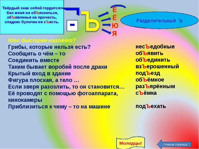 Разделительный Ъ Твёрдый знак собой гордится: Без меня не обЪясниться, обЪявл...