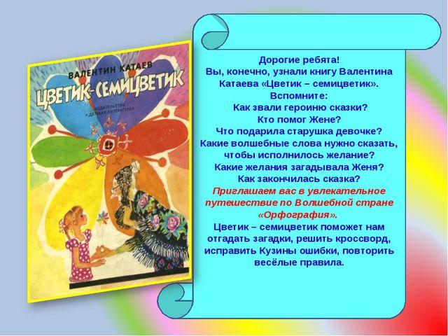 Дорогие ребята! Вы, конечно, узнали книгу Валентина Катаева «Цветик – семицве...