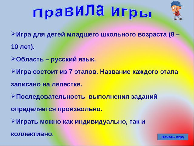 Игра для детей младшего школьного возраста (8 – 10 лет). Область – русский яз...