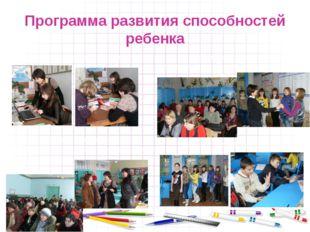 Программа развития способностей ребенка Индивидуальное консультирование учащи