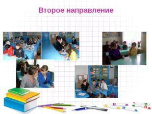 Второе направление Подготовка к участию в олимпиадах конкурсах, выставках Обу