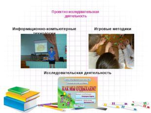 Проектно исследовательская деятельность Информационно-компьютерные технологи