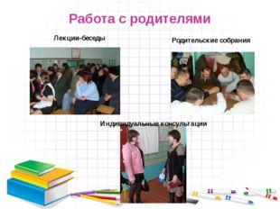 Работа с родителями Лекции-беседы Родительские собрания Индивидуальные консул
