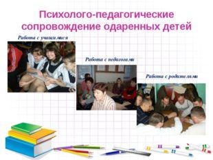 Психолого-педагогические сопровождение одаренных детей Работа с учащимися Раб