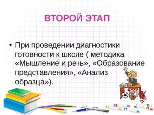ВТОРОЙ ЭТАП При проведении диагностики готовности к школе ( методика «Мышлен