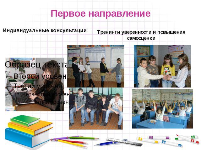Первое направление Индивидуальные консультации Тренинги уверенности и повышен...