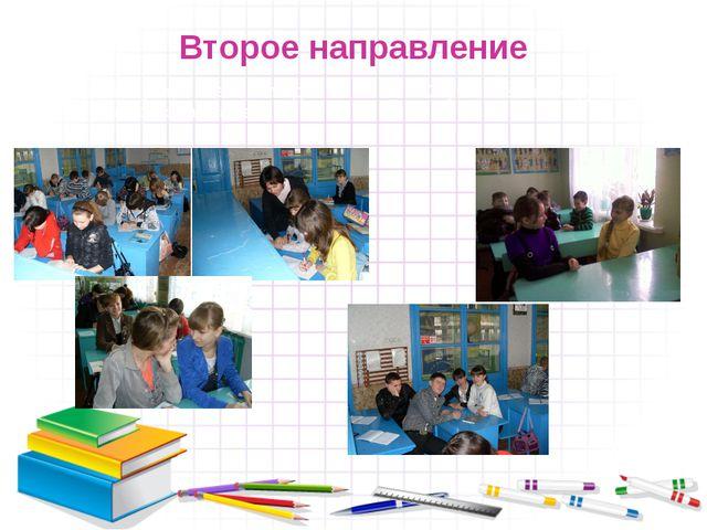 Второе направление Подготовка к участию в олимпиадах конкурсах, выставках Обу...