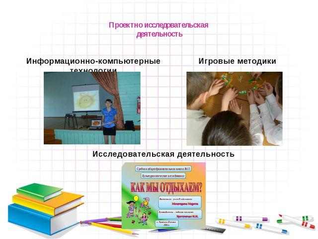 Проектно исследовательская деятельность Информационно-компьютерные технологи...