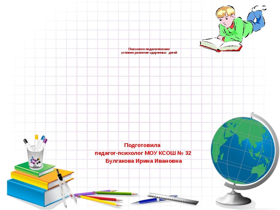 Психолого-педагогические условия развития одаренных детей Подготовила педаго...