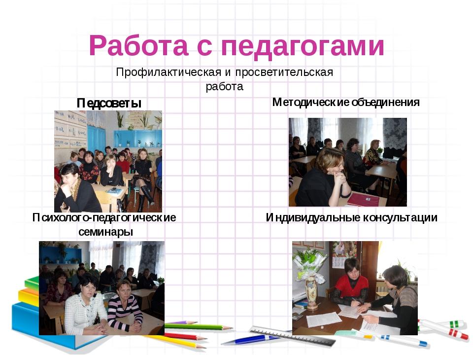 Работа с педагогами Профилактическая и просветительская работа Педсоветы Мето...