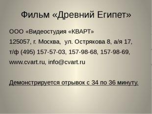 Фильм «Древний Египет» ООО «Видеостудия «КВАРТ» 125057, г. Москва, ул. Остряк