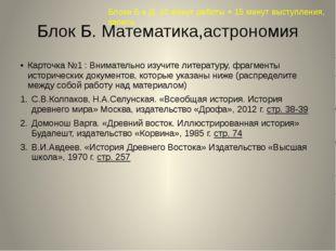 Блок Б. Математика,астрономия Карточка №1 : Внимательно изучите литературу, ф