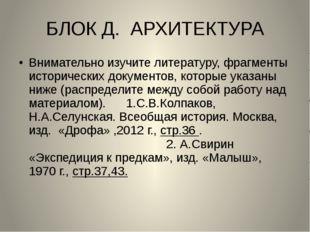 БЛОК Д. АРХИТЕКТУРА Внимательно изучите литературу, фрагменты исторических до