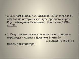 3. З.А.Камышова, К.А.Камышов. «300 вопросов и ответов по истории и культуре
