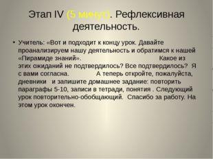 Этап IV (5 минут). Рефлексивная деятельность. Учитель: «Вот и подходит к конц