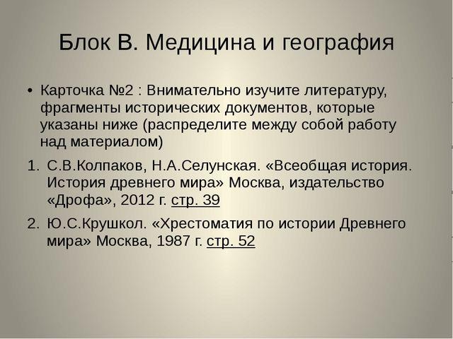 Блок В. Медицина и география Карточка №2 : Внимательно изучите литературу, фр...