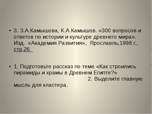 3. З.А.Камышова, К.А.Камышов. «300 вопросов и ответов по истории и культуре...