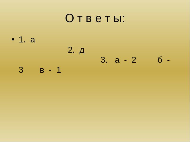 О т в е т ы: 1. а 2. д 3. а - 2 б - 3 в - 1