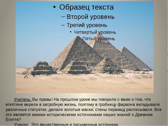 Учитель: Вы правы! На прошлом уроке мы говорили с вами о том, что египтяне в...