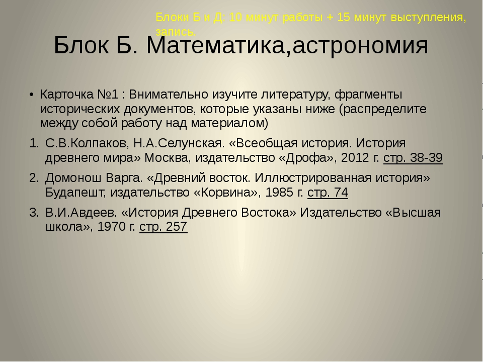 Блок Б. Математика,астрономия Карточка №1 : Внимательно изучите литературу, ф...