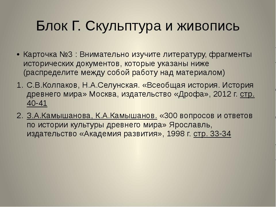 Блок Г. Скульптура и живопись Карточка №3 : Внимательно изучите литературу, ф...