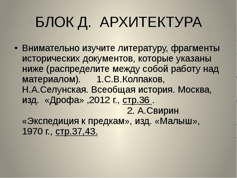 БЛОК Д. АРХИТЕКТУРА Внимательно изучите литературу, фрагменты исторических до...