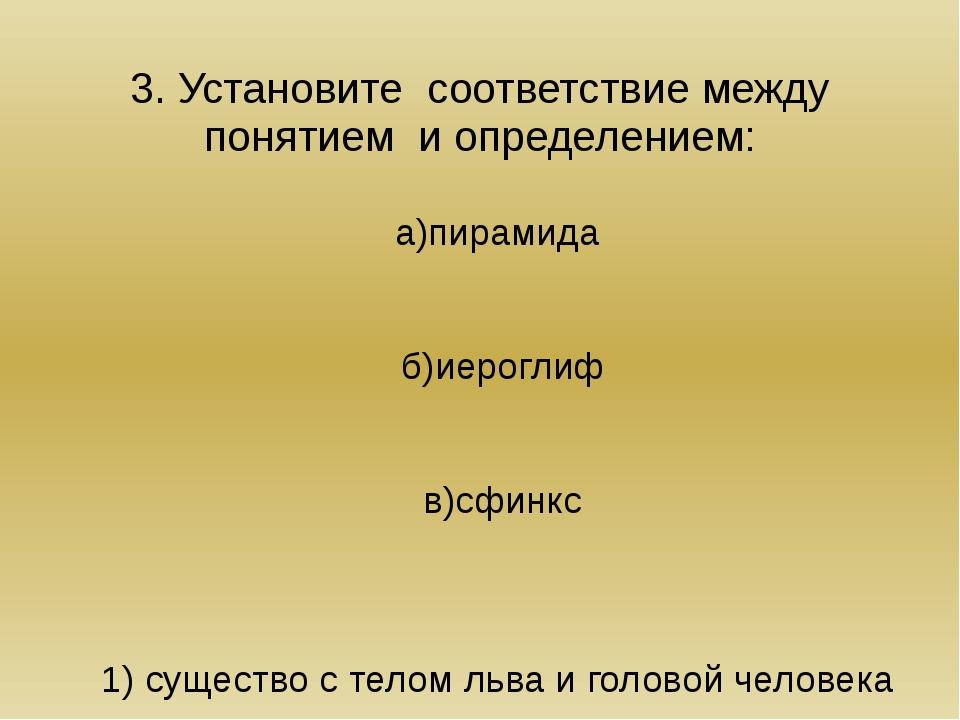 3. Установите соответствие между понятием и определением: а)пирамида б)иерогл...