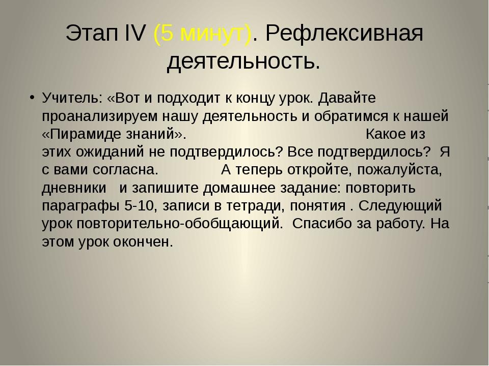 Этап IV (5 минут). Рефлексивная деятельность. Учитель: «Вот и подходит к конц...