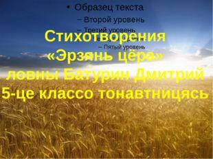 Стихотворения «Эрзянь цёра» ловны Батурин Дмитрий 5-це классо тонавтницясь