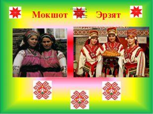 Мокшот Эрзят