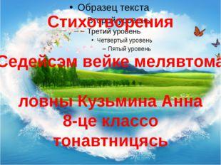 Стихотворения «Седейсэм вейке мелявтома» ловны Кузьмина Анна 8-це классо тона