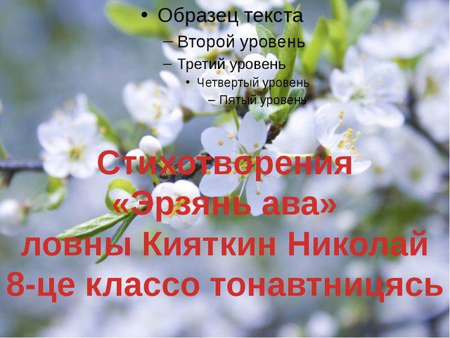 Стихотворения «Эрзянь ава» ловны Кияткин Николай 8-це классо тонавтницясь