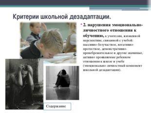 Критерии школьной дезадаптации. 2. нарушения эмоционально-личностного отношен