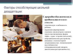 Факторы способствующие школьной дезадаптации: Ксоциально-психологическим при