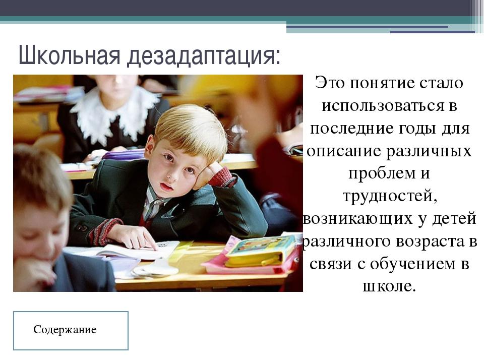 Критерии школьной дезадаптации. 1. неуспешность в обучениипо программам, соо...