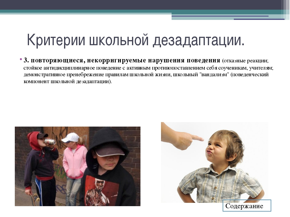 Критерии школьной дезадаптации. 3. повторяющиеся, некорригируемые нарушения п...