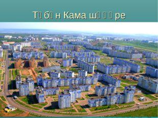 Түбән Кама шәһәре