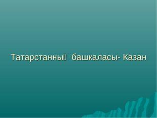 Татарстанның башкаласы- Казан