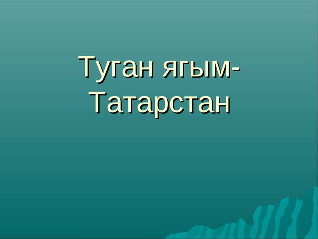 Туган ягым- Татарстан