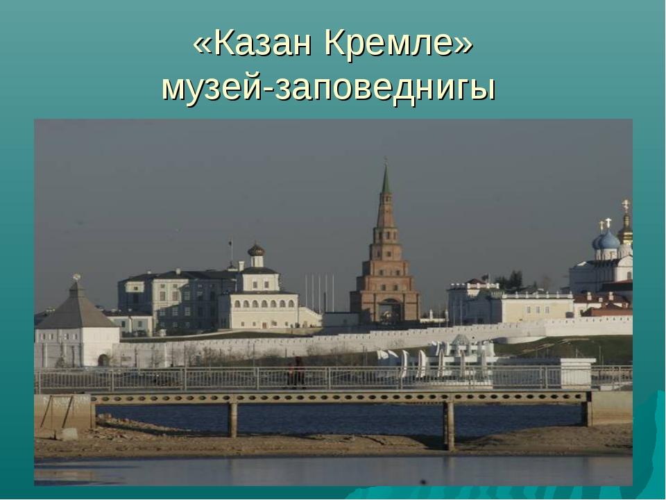 «Казан Кремле» музей-заповеднигы